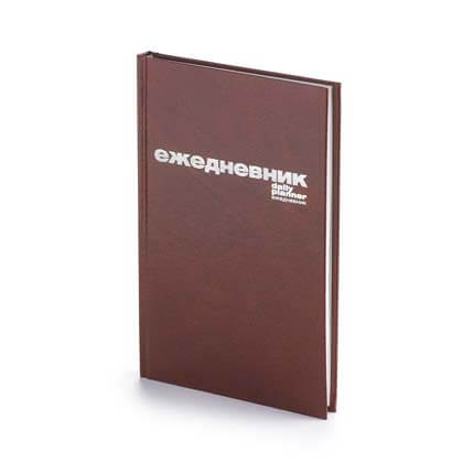 Ежедневник датированный БУМВИНИЛ (АР), формат A5+, белая бумага, цвет коричневый