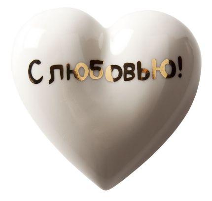 """Фарфоровое сердце """"С любовью!"""""""