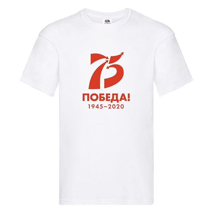 Футболка с символикой 75-летия Победы (сублимация)