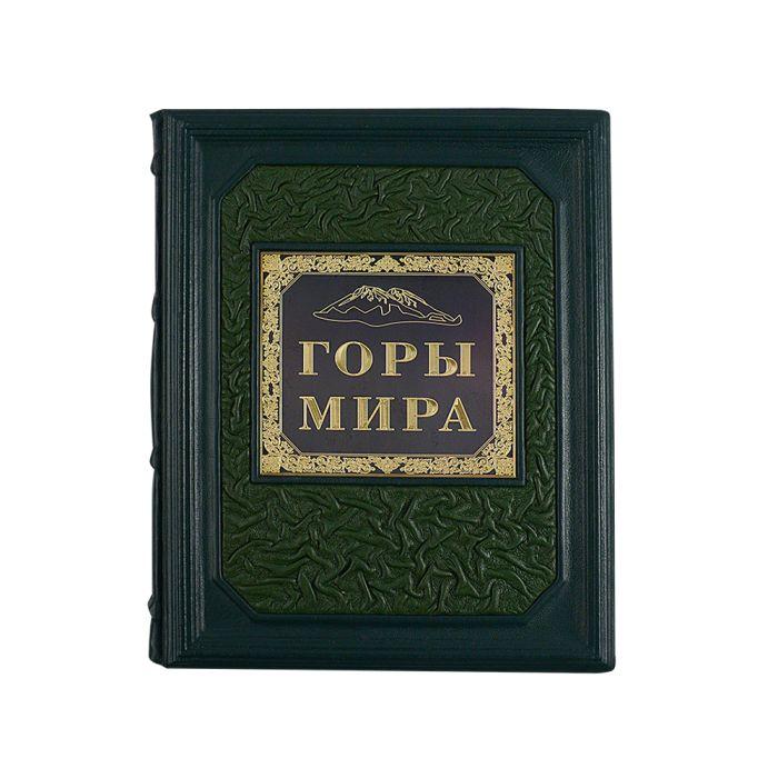"""Книга подарочная ручной работы из натуральной кожи """"Горы мира"""""""