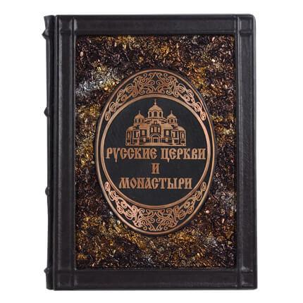 """Книга подарочная ручной работы из натуральной кожи """"Русские церкви и монастыри"""""""