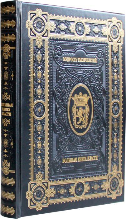 """Книга """"Большая книга власти"""" в обложке из натуральной кожи, ручная работа"""