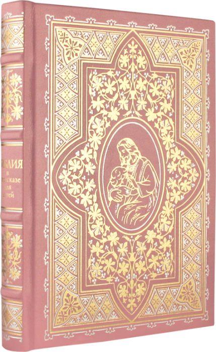 Библия детская в пересказе, в обложке из натуральной кожи, ручная работа