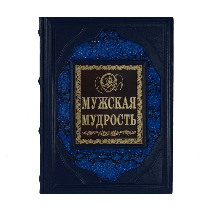 """Книга подарочная ручной работы из натуральной кожи """"Мужская мудрость"""""""