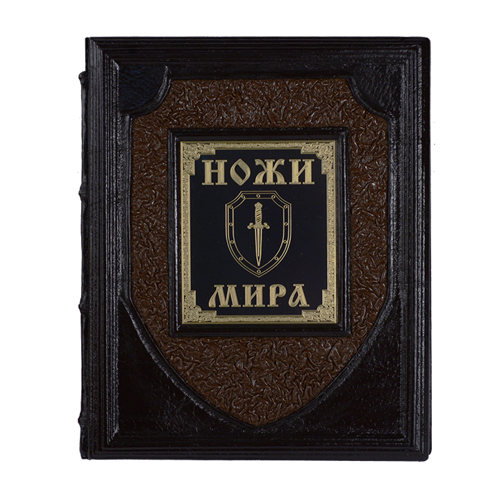 """Книга подарочная ручной работы из натуральной кожи """"Ножи мира"""""""
