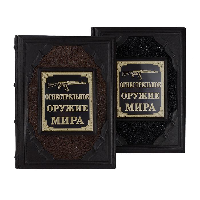 """Книга """"Огнестрельное оружие мира"""""""