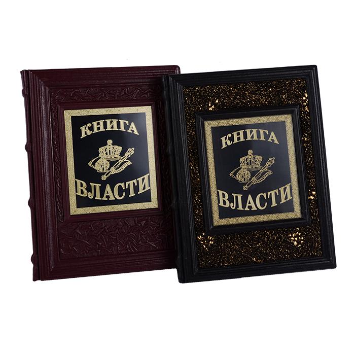 """""""Книга власти"""""""