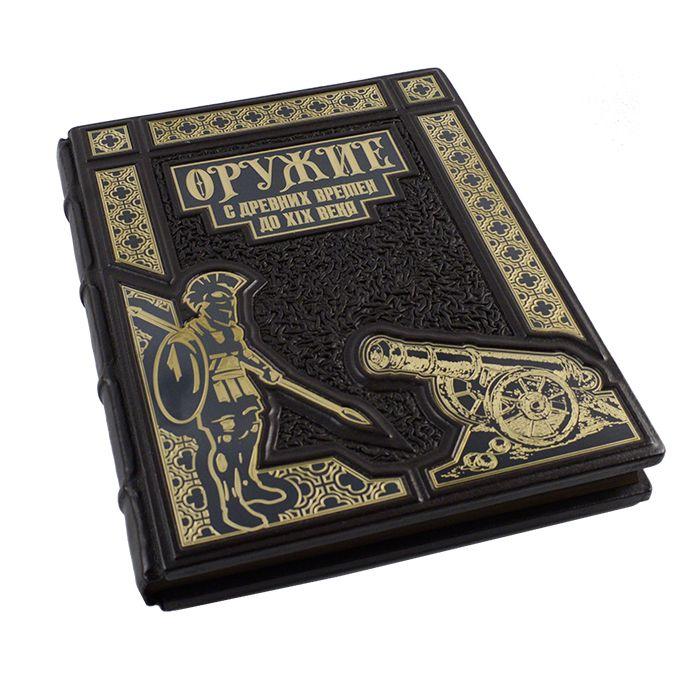 """Книга подарочная ручной работы из натуральной кожи """"Оружие. С древнейших времён до XIX века"""""""